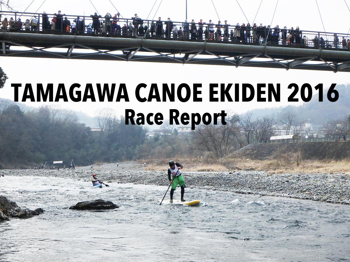 canoeEkiden1