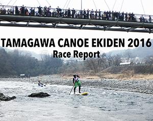 Tamagawa Canoe Ekiden     —–Race report—–