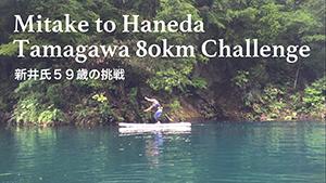 Challenge to Tamagawa 80km