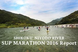 第一回仁淀川SUPマラソンレポート