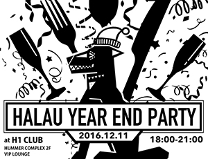HALAU Year End Party 2016