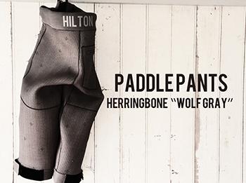 冬でも意外と重宝するPaddle Pants