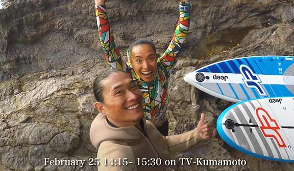 Island Explorer 2 TV Kumamoto