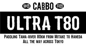 CABBO ULTRA T80 日本で一番長いリバーSUPレース開催