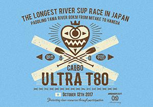 ULTRA T80いよいよ来週!