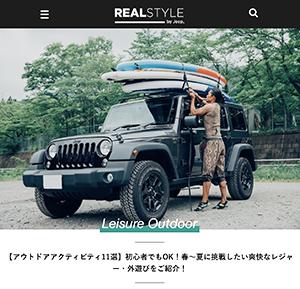 Jeep ウェブマガジンREAL STYLE