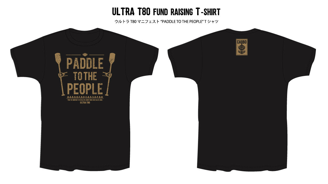 PaddletoPeople_Tshirt_fix_black